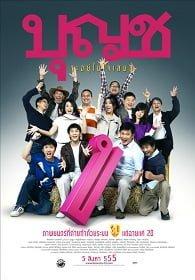 Boonchoo 10 (2010) บุญชู 10 จะอยู่ในใจเสมอ