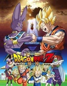 Dragon Ball Z Battle of Gods (2013) ดราก้อนบอลแซด ศึกสงครามเทพเจ้า