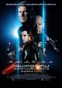 Ender's Game เอนเดอร์เกม สงครามพลิกจักรวาล