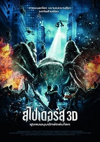 Spiders (2013) : สไปเดอร์ส ฝูงแมงมุมยักษ์ถล่มโลก