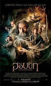 The Hobbit 2 : The Desolation of Smaug เดอะฮอบบิท ดินแดนเปลี่ยวร้างของสม็อค