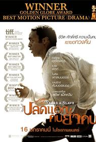 12 Years a Slave (2013) ปลดแอก คนย่ำคน
