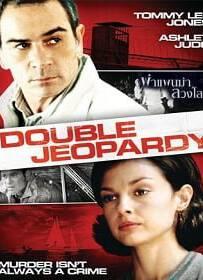 Double Jeopardy (1999) ผ่าแผนฆ่าลวงโลก