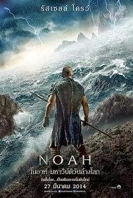 Noah (2014) โนอาห์ มหาวิบัติวันล้างโลก