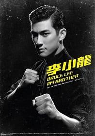 Bruce Lee My Brother 2010 บรู๊ซ ลี เตะแรกลั่นโลก