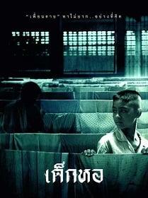Dorm (2006) เด็กหอ