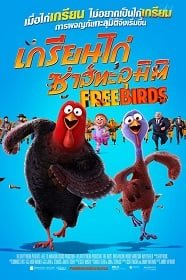 Free Birds (2013) เกรียนไก่ ซ่าส์ทะลุมิติ