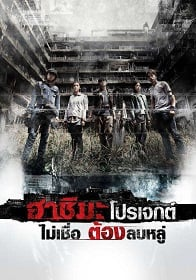 Hashima Project (2013) ฮาชิมะ โปรเจกต์ ไม่เชื่อต้องลบหลู่
