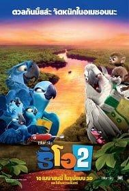Rio 2 (2014) ริโอ เจ้านกฟ้าจอมมึน 2