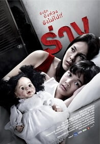 The Parallel (2014) ร่าง