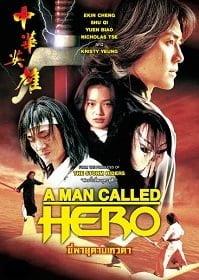 A Man Called Hero ขี่พายุดาบเทวดา
