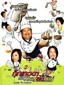 Kung Fu Chefs (2009) กุ๊กเทวดากังฟูใหญ่ฟัดใหญ่