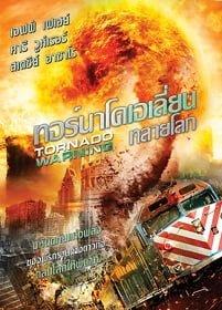 Tornado Warning (2012) ทอร์นาโดเอเลี่ยนทลายโลก