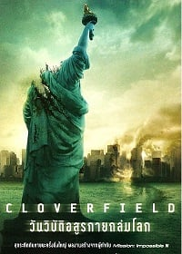 Cloverfield วันวิบัติอสูรกายถล่มโลก
