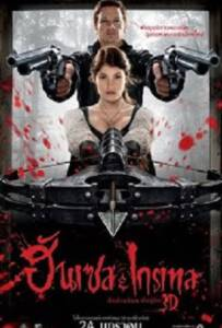 Hansel & Gretel: Witch Hunters ฮันเซล แอนด์ เกรเทล : นักล่าแม่มดพันธุ์ดิบ
