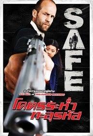 Safe (2012) โครตระห่ำ ทะลุรหัส