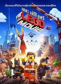 ดูหนัง The Lego Movie เดอะเลโก้ มูฟวี่ HD, ดูหนังออนไลน์, ดูหนังใหม่, ดูหนัง, ดูหนังออนไลน์HD, ดูหนังออนไลน์ฟรี