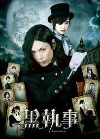 Black Butler (Kuroshitsuji) (2014) พ่อบ้านปีศาจ