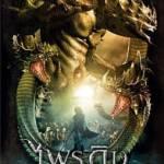 Spirits War (2014) ไพรดิบ