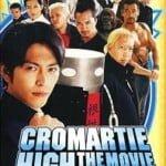 Chromartie High: The Movie คุโรมาตี้ โรงเรียนคนบวม