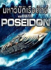 Poseidon 2006 โพไซดอน มหาวิบัติเรือยักษ์