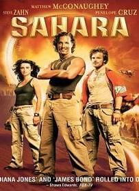 Sahara (2005) พิชิตขุมทรัพย์หมื่นฟาเรนไฮต์