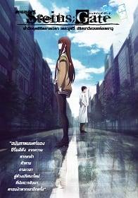 Steins;Gate: Fuka ryouiki no dejavu (2013) สไตนส์ เกท ปริศนาวังวนแห่งเดจาวู