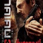 Taken 3 (2015) เทคเคน ภาค 3 ฅนคมล่าไม่ยั้ง