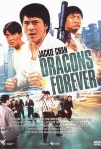 Dragons Forever (1988) มังกรหนวดทอง