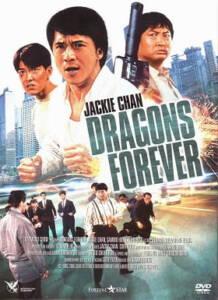 Dragons Forever มังกรหนวดทอง