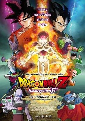 Dragon Ball Z : Resurrection of F ดราก้อนบอล แซด ตอน การคืนชีพของฟรีเซอร์