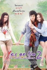Yes or No 2 (2012) รักไม่รักอย่ากั๊กเลย
