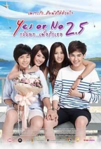 Yes or No 2.5 (2015) กลับมา เพื่อรักเธอ