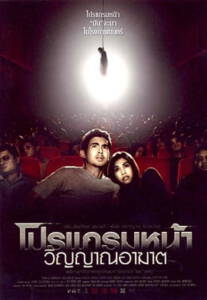 Coming Soon (2008) โปรแกรมหน้า วิญญาณอาฆาต