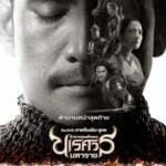 ตำนานสมเด็จพระนเรศวรมหาราช ๖ King Naresuan 6 (2015)