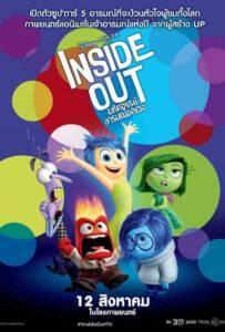 Inside Out (2015) อินไซด์ เอาท์ มหัศจรรย์อารมณ์อลเวง