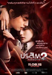 Parasyte 2 (2015) ปรสิต 2