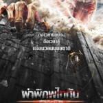 ผ่าพิภพไททัน (2015) Attack On Titan