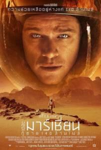 The Martian (2015) เดอะ มาร์เชี่ยน กู้ตาย 140 ล้านไมล์