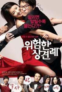 Meet the In-Laws (2012) พิสูจน์รักฉบับนายบ้านนอก