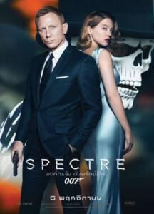 Spectre 007 (2015) องค์กรลับดับพยัคฆ์ร้าย