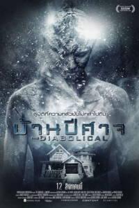 The Diabolical ( 2015 ) บ้านปีศาจ