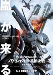 The Next Generation Patlabor Tokyo War (2015) แพทเลเบอร์ หน่วยตำรวจหุ่นยนต์มือปราบ