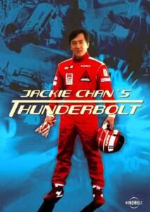 Thunderbolt(1995) เร็วฟ้าผ่า