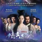 A Chinese Ghost Story (2011) โปเยโปโลเย