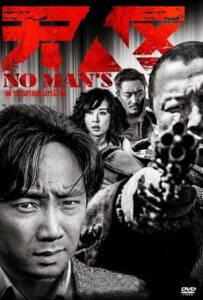 No Man's Land (2013) ฝ่านรกแดนทมิฬ