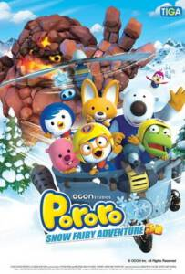 Pororo Snow Fairy Adventure (2015)โพโรโระ เดอะมูวี่ ภาค มหัศจรรย์ดินแดนหิมะ