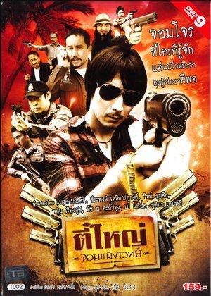 The Killer (2011) ตี๋ใหญ่จอมขมังเวทย์