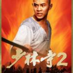 The Shaolin Temple 2 (1984) เสี่ยวลิ้มยี่ 2