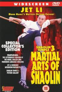 The Shaolin Temple 3 (1986) เสี่ยวลิ้มยี่ 3